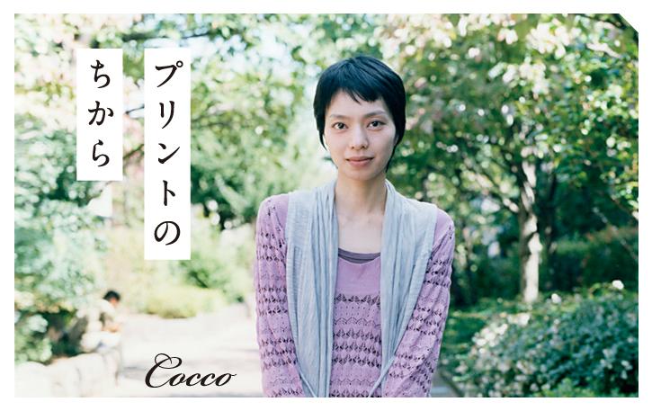 Coccoの画像 p1_21